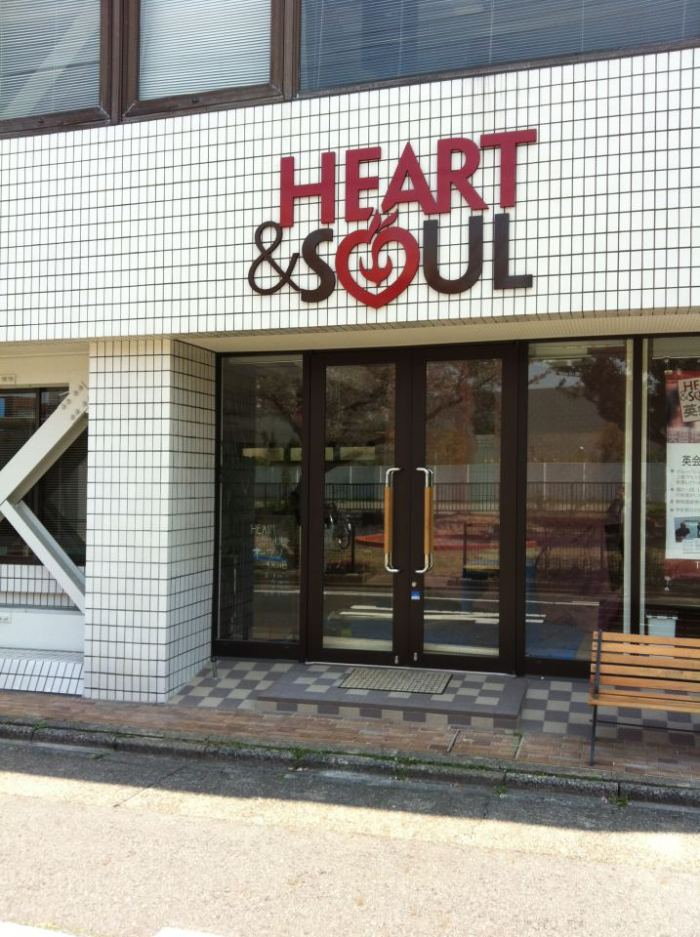 Street view of the Heart & Soul Cafe.